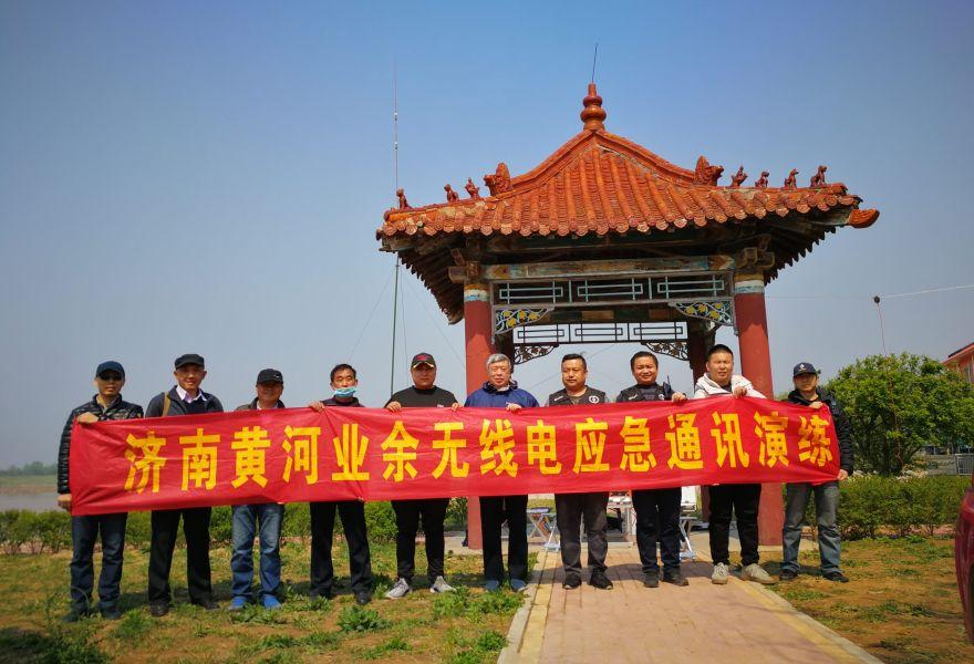 济南黄河业余无线电2020年4月11日黄河北岸应急演练BA4II-济南黄河业余无线电439.110