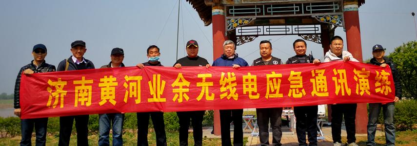 济南黄河业余无线电2020年4月11日黄河旁应急演练BA4II