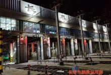 吉林省省市联合应急处置铁路通信严重干扰-济南黄河业余无线电439.110