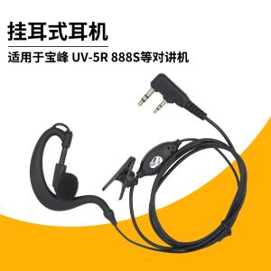 【积分兑换】-K头对讲机耳机-济南黄河业余无线电439.110