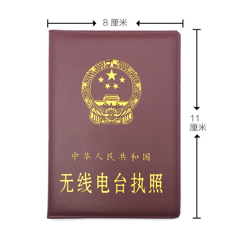 A类业余电台操作证书考试内容提要-济南黄河业余无线电439.110