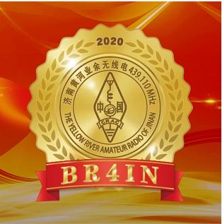 黄河业余无线电BR4IN纪念勋章-济南黄河业余无线电439.110