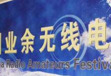 """2020年纪念""""5.5中国业余无线电节""""空中通联活动-济南黄河业余无线电439.110"""