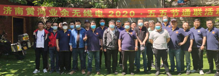 济南黄河业余无线电2020五五节活动
